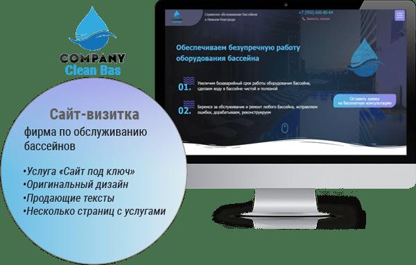 разработка сайта для обслуживания бассейнов