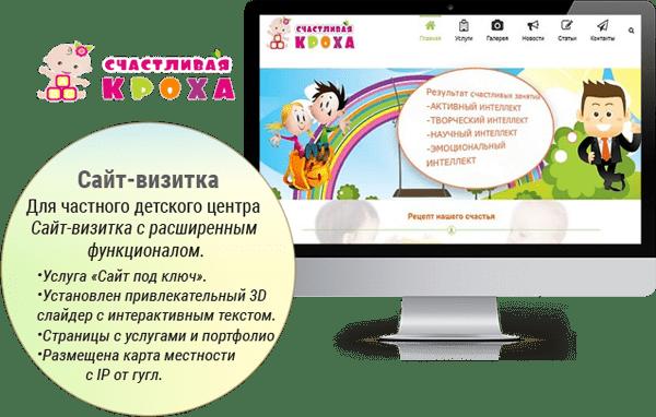 разработка сайта для центра Кроха